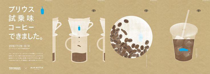 トヨタ プリウス   TRY!PRIUS   TOYOTA × BLUE BOTTLE COFFEE   トヨタ自動車WEBサイト