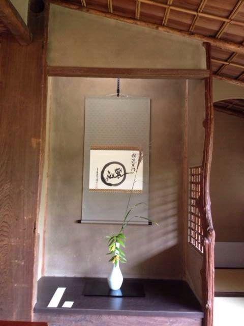 織部窓('oribemado' )華展の呈茶席 於 五島美術館茶室 の画像:柳澤櫻園の『和の茶論(サロン)』かまくら