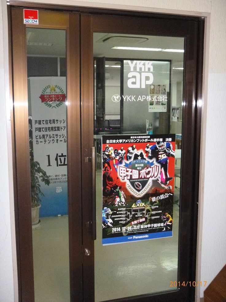 @KKAP株式会社上越支店(新潟県上越市大字藤野新田)