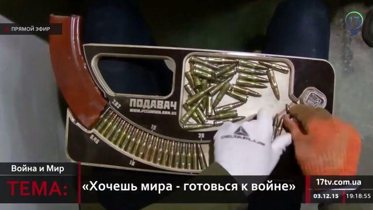 """Украинская система """"Подавач"""" - ускоритель для патронов"""