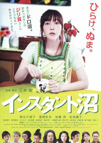麻生久美子 Kumiko Asoh 1978- Japanese actress 映画『インスタント沼』三木聡監督