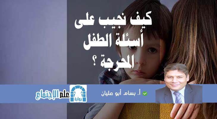 كيف نجيب على أسئلة الطفل المحرجة أ بسام أبو عليان Blog Posts Incoming Call Screenshot Blog