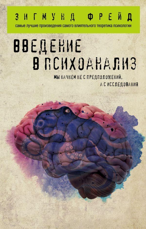ВВЕДЕНИЕ В ПСИХОАНАЛИЗ  Автор: ЗИГМУНД ФРЕЙД