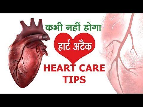 य बत रख धयन हरट अटक कभ नह हग #Heart Care Tips in Hindi Reason Remedy Heart Blockage