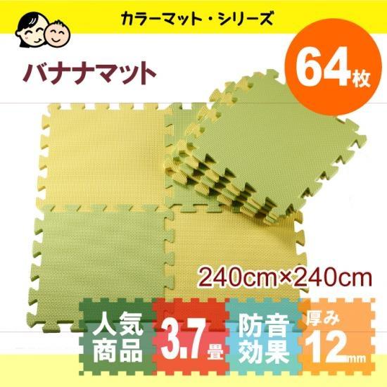 赤ちゃんマットのお店|カラーマット(バナナ)64枚組[カラーマット|バナナ|正方形] @赤ちゃんマットのお店 Baby mat Shop 4704(JPY) = $53.2811(USD)
