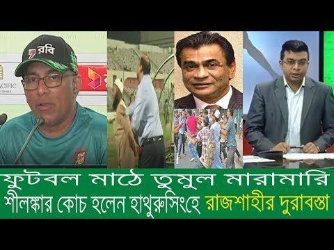 Bangladesh Cricket News BD cricket News Sports News BD Source: Youtube