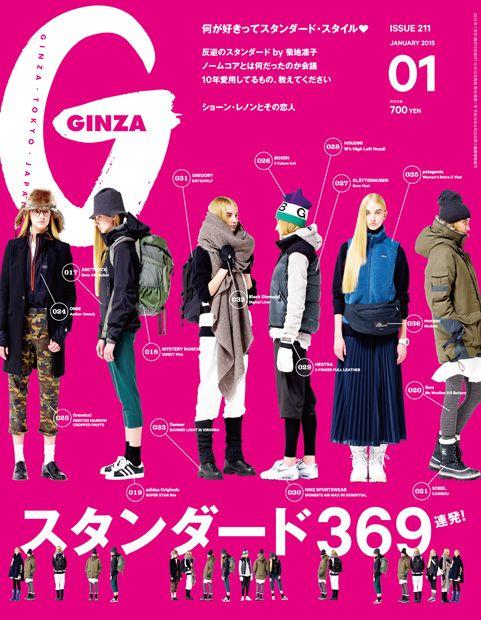 Ginza No. 211 | ギンザ (GINZA) マガジンワールド
