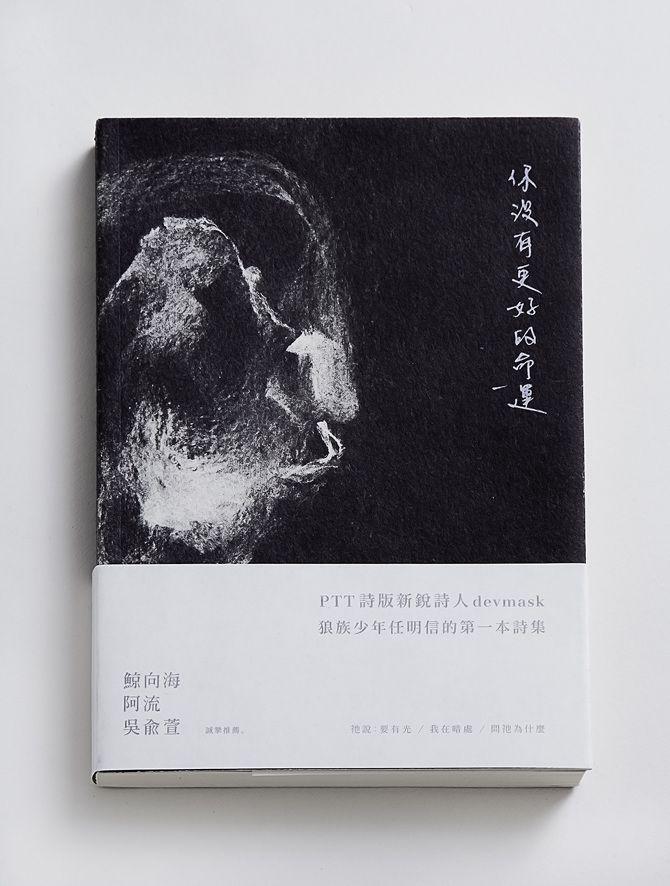 你沒有更好的命運 - Cowei Liu