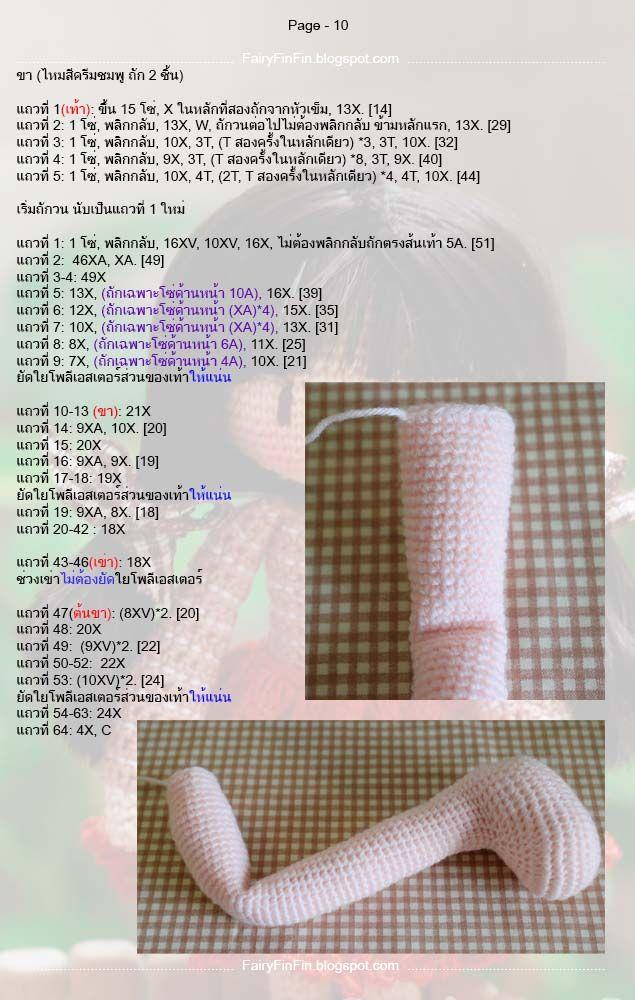FairyFinFin: Free Pattern Crochet Cute Big Rabbit Doll, rabbit doll long ears, long arms, long legs, ฟรี แพทเทิร์น โครเชต์ ตุ๊กตาถัก กระต่าย น่ารัก, ตุ๊กตา ถัก กระต่าย ขายาว แขนยาว หูยาว
