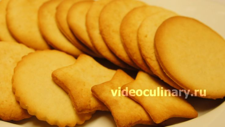 Рецепт - Сахарное песочное печенье от http://www.videoculinary.ru/. Бабушка Эмма делится Видео-рецептом Сахарного песочного печенья - воспользуйтесь ссылкой ...