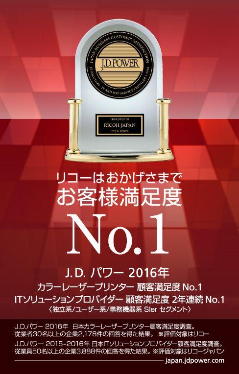 株式会社J.D. パワー アジア・パシフィックが実施した2016年日本カラーレーザープリンター顧客満足度調査で第一位の評価。また、2016年日本ITソリューションプロバイダー顧客満足度調査の独立系/ユーザー系/事務機器系SIer セグメントにおいて、リコージャパンが2年連続で第一位の評価。