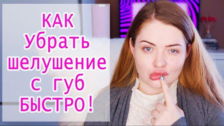 Сухие губы  ★  Как быстро избавиться от шелушений на губах