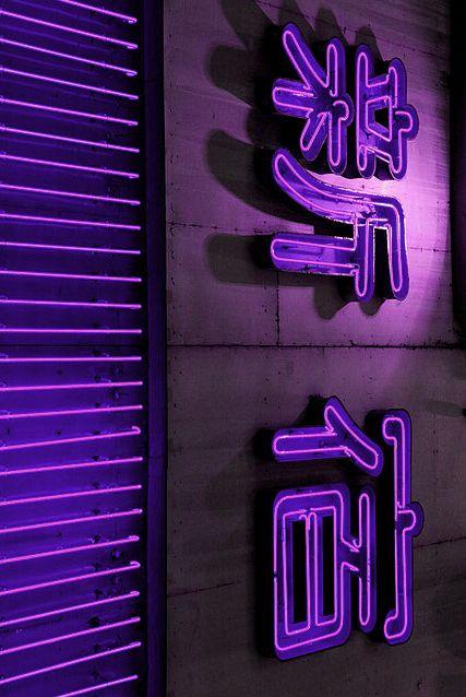 Purple | Porpora | Pourpre | Morado | Lilla | 紫 | Roxo | Colour | Texture | Pattern | Style | Form | Neon Nightlife - Shinjuku, Tokyo