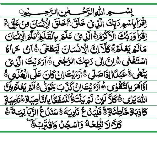 96.Surah Al-Alaq http://imageofislam.wordpress.com/2014/04/20/96-surah-al-alaq/