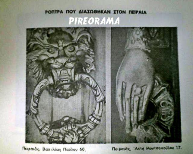 Pireorama ιστορίας και πολιτισμού: Τα ρόπτρα στον Πειραιά και ο ευρύτερος συμβολισμός τους