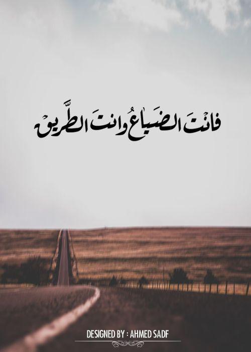 فأنت الضياع وانت الطريق ! And you are the lost and you are the way !