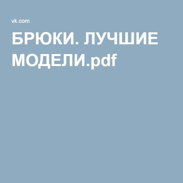 БРЮКИ. ЛУЧШИЕ МОДЕЛИ.pdf
