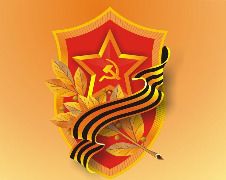 9 мая, день победы, праздник, лавр, звезда, георгиевская лента