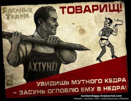 Старые советские плакаты (с приколами)