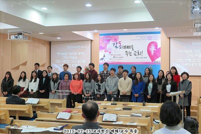 2015-02-15 교사헌신예배