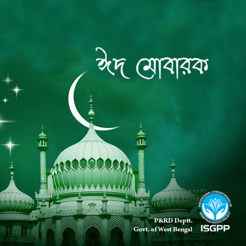 || Eid Mubarak ||  On the propitious occasion of Eid-ul-Fitr  ISGPP wishes you health, happiness and prosperity.
