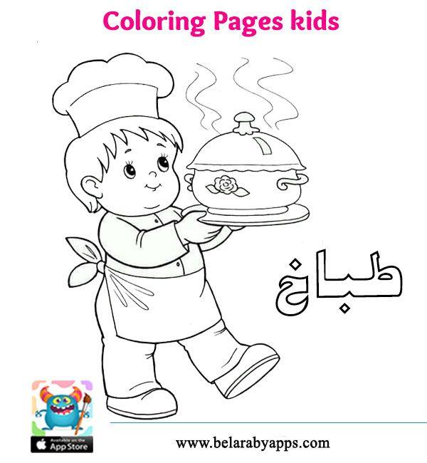 بطاقات تلوين المهن للاطفال تعليم المهن للاطفال بالصور رجل الاطفاء مهنة المعلم بالعربي نتعلم Math School Coloring Pages Love Images
