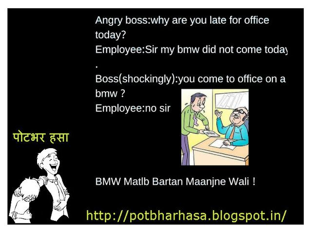 Potbhar Hasa - English Hindi Marathi Jokes Chutkule Vinod : Boss and Employee Funny English Joke