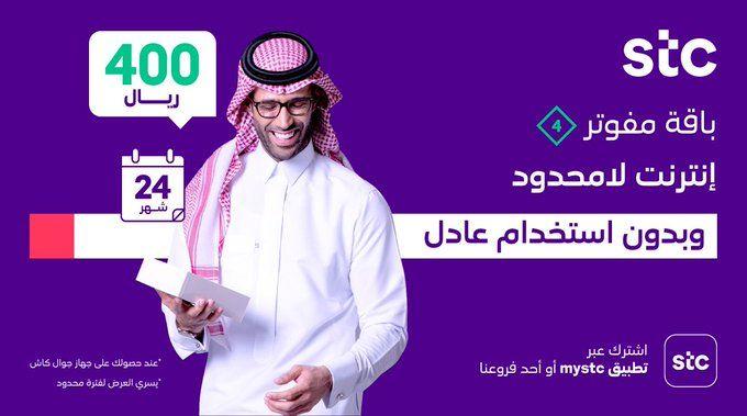 عرض اتصالات السعودية Stc علي باقة مفوتر 4 وانترنت بلا حدود اليوم 18 8 2020 عروض اليوم Coat Lab Coat Gubi