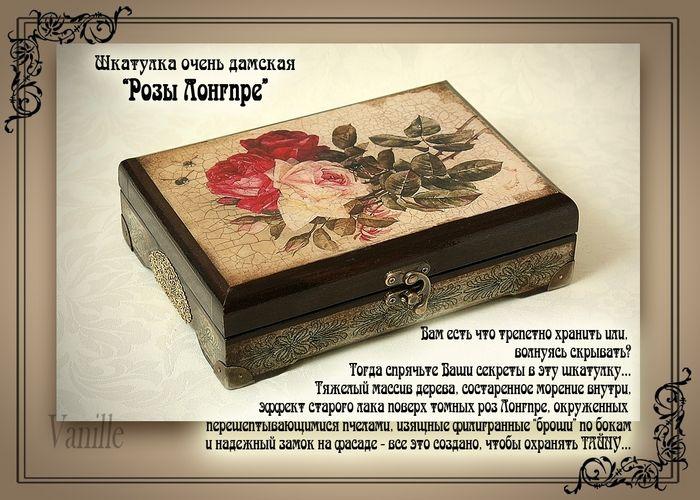 Decoupage - Caixas | Artigos na categoria Decoupage - Caixas | liudvas Blog: LiveInternet - Serviço russo diários on-line