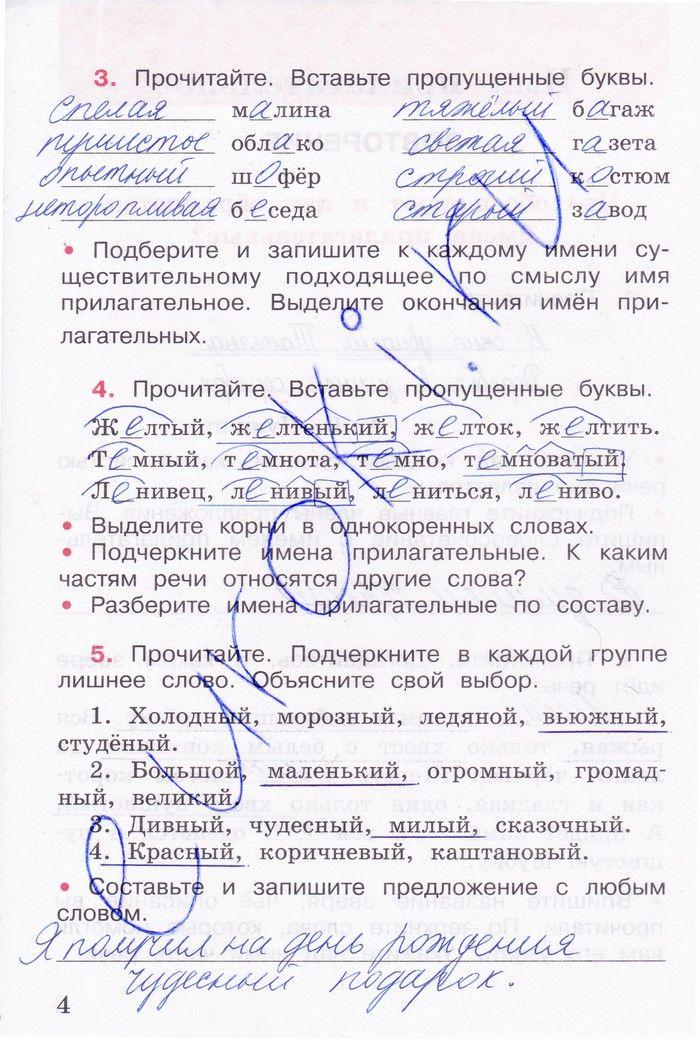 Готовые домашние задания 5 класс по английскому языку несвит с 1 по 52 стр