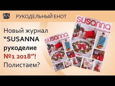 ❆ Обзор нового журнала SUSANNA 1/2018 ❆ Полистаем? ❆
