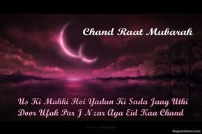 Chand Raat Mubarak SMS Messages In Hindi With Images | SMS Wishes Poetry