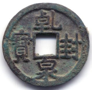 belonging essay china coin The idea of belonging in china coin by allan baillie the music 'vincent' fades in mary : good evening all the listeners, welcome back to the educational show 'focus on belong' from the radio station fm 101 9 at 18:30 , i'm mary.