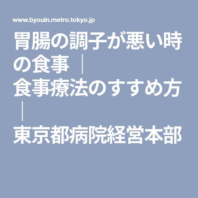 胃腸の調子が悪い時の食事 | 食事療法のすすめ方 | 東京都病院経営本部