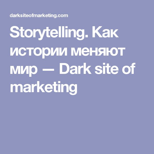 Storytelling. Как истории меняют мир — Dark site of marketing