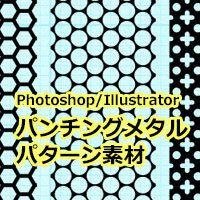 Photoshop/Illustrator パンチングメタルパターン素材 - trismegistuslabo