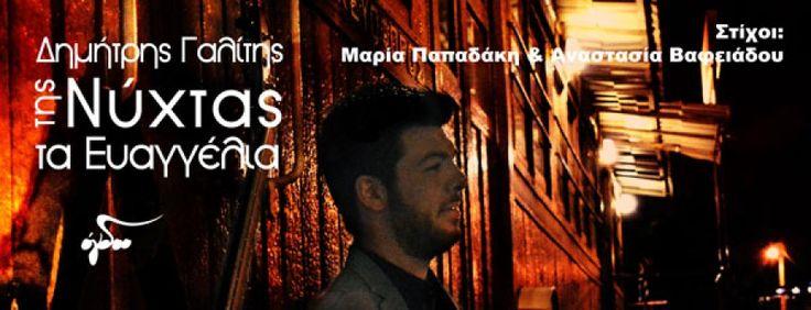 Δημήτρης Γαλίτης - «Της νύχτας τα Ευαγγέλια» (νέος δίσκος)