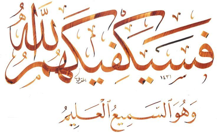 Quran calligraphy (2:137 – The Cow)   Allaah will be sufficient for you against them (Non-Muslims). And He is the attributed with the attributes of Hearing, the Knowing.