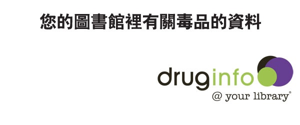 Drug and alcohol information in CHINESE - drug info @ your library - http://www.druginfo.sl.nsw.gov.au/languages/chin.html