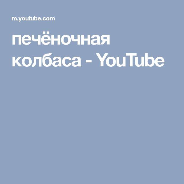 печёночная колбаса - YouTube