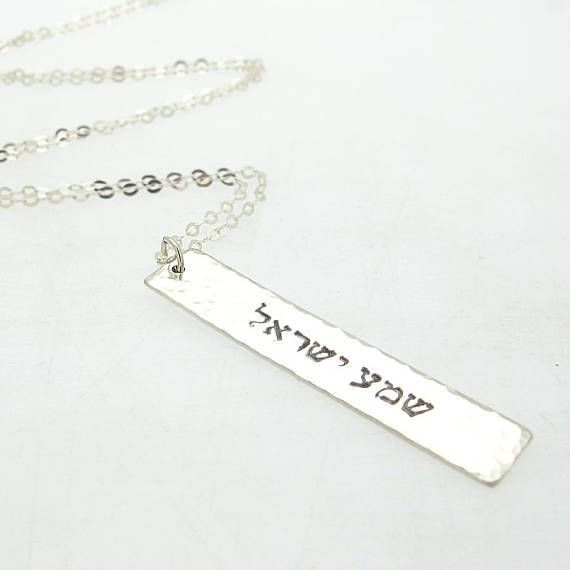 Shema Israel Necklace - Jewish Personalized Hebrew Jewelry, Sterling Silver Gift #NadinArtDesign #Pendant