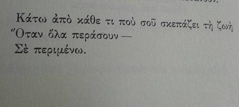 | Μανόλης Αναγνωστάκης (10 Μαρτίου 1925-23 Ιουνίου 2005) | Κάτω απ' τις ράγες | Ποιήματα 1941-1971 | εκδόσεις Νεφέλη |