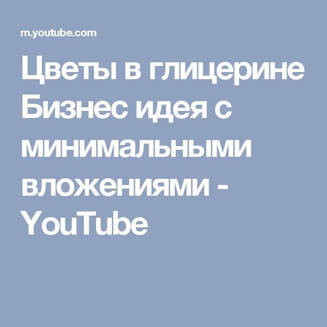 Цветы в глицерине  Бизнес идея с минимальными вложениями - YouTube