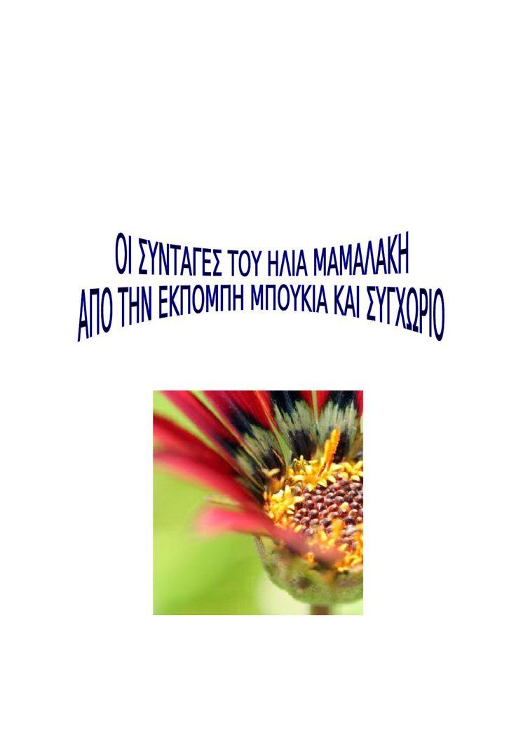 ΜΑΜΑΛΑΚΗΣ   OI ΣΥΝΤΑΓΕΣ ΜΑΓΕΙΡΙΚΗΣ ΤΟΥ ΗΛΙΑ