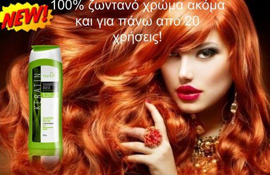 Σαμπουάν+μάσκα (2σε1) με κερατίνη για βαμμένα μαλλιά TianDe Χωρίς θειικά και parabens!  Για ένα μεγάλο χρονικό διάστημα διατηρεί το χρώμα των μαλλιών σας, δίνει λάμψη και απαλότητα στα ταλαιπωρημένα μαλλιά. - Διεισδύει στο εσωτερικό της τρίχας, και την ενδυναμώνει! - Αποκαθιστά κάθε τρίχα και δίνει όγκο στα μαλλιά! - Συμπληρώνει την φυσική, κερατίνη στιβάδα, της τρίχας!