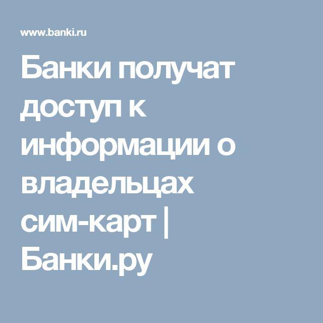 Банки получат доступ к информации о владельцах сим-карт | Банки.ру