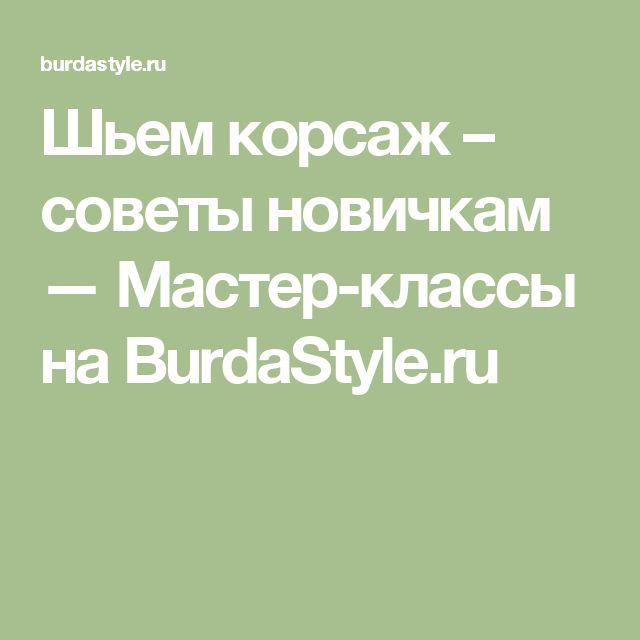 Шьем корсаж – советы новичкам — Мастер-классы на BurdaStyle.ru