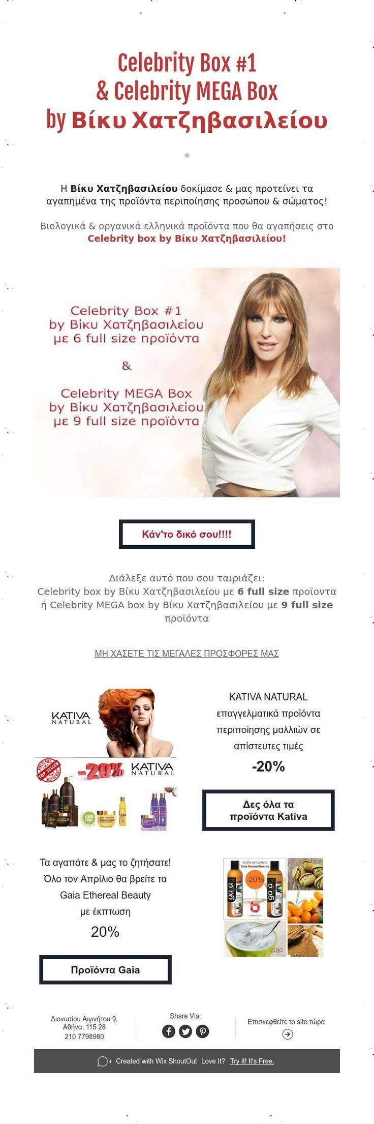 Celebrity Box #1  & Celebrity MEGA Box  by Βίκυ Χατζηβασιλείου