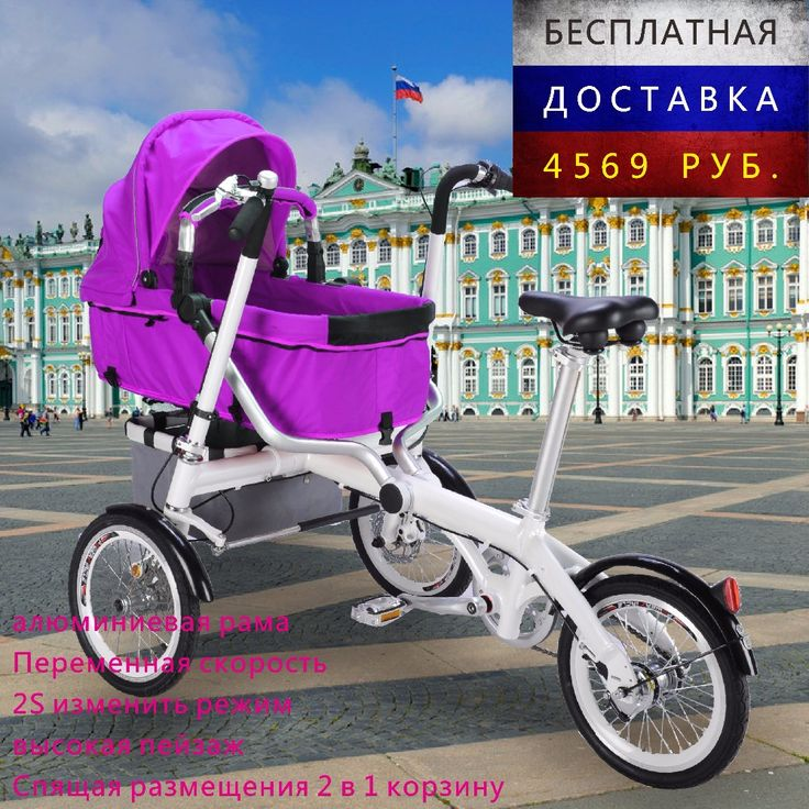 mother baby tricycle no taga stroller bike 75cm height seat sleeping siting mother facing 3 in 1