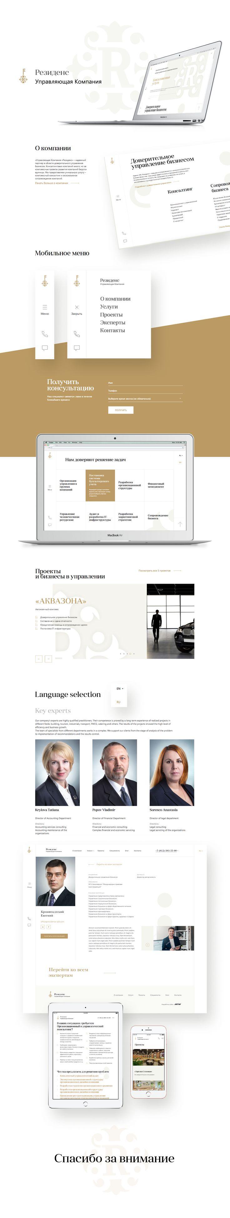 Residence: Управляющая компания, Site © ARTW